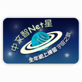 中文智 Net 星(小學)