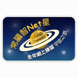 常識智 Net 星(小學)